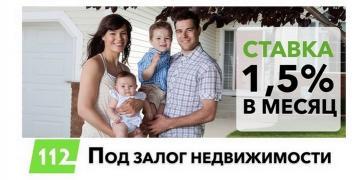 Кредит під заставу квартири в Одесі