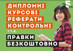 Курсовые, дипломные, рефераты на заказ по низким цена Львов