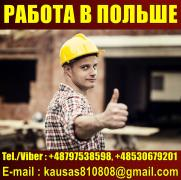 Poland up to 2000 Euro/month. Builders and workers