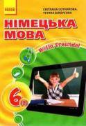 Sell textbooks for grade 6